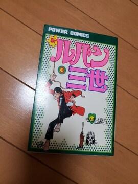 モンキーパンチ 新ルパン三世 3巻 初版
