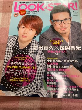 ★1冊/LOOK at STAR! 2012.7