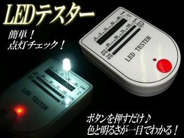 自作LED電球工作点灯チェック用LEDテスター