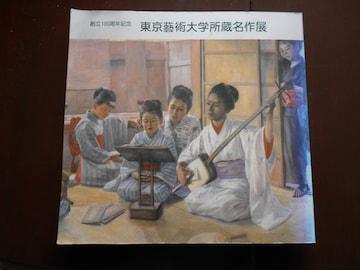 東京芸術大学所蔵名作展(図録)創立100周年記念