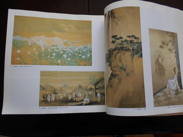 東京芸術大学所蔵名作展(図録)創立100周年記念 < ホビーの