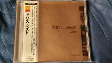 アリス(谷村新司.堀内孝雄他) 2000BEST ベスト