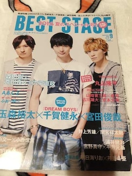 BEST STAGE 2016年9月 DREAM BOYキスマイ  切り抜き