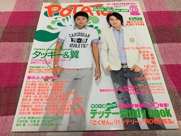 1冊/POTATO 2008.6