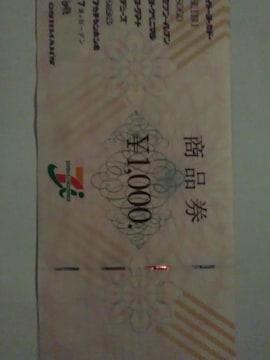 セブン&アイ1000円券新品
