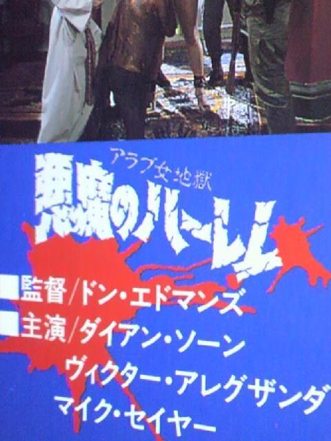 正規版!!アラブ女地獄悪魔のハーレム1975年絶版 < CD/DVD/ビデオの