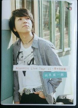 (2DVD)向井成一郎☆アコーステックライブツアー11幸せ化計画★通販限定品