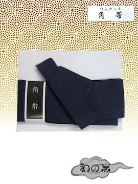 【和の志】着物や浴衣に◇ワンタッチ角帯◇濃紺系・縞柄◇10