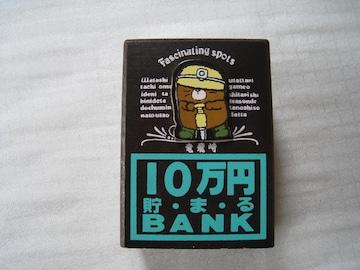 竜飛崎(竜飛岬)記念 貯金箱 10万円用