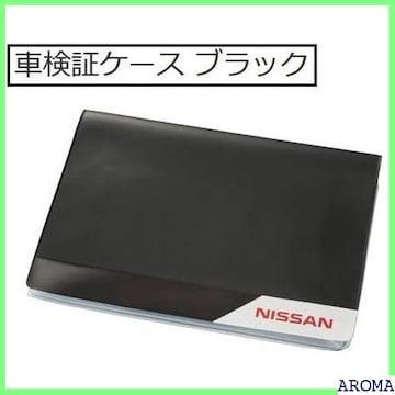 【新品】 ニッサン 黒 ブラック 車検 コレクション 235
