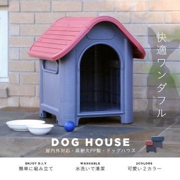 錆びないプラスチック製 犬小屋 水洗い出来て清潔 新品
