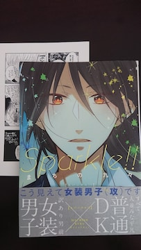 BL新刊9月  ★Sparkle!!  まちの九々★P付