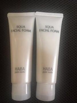 ハーバーHABAスクワフェイシャルフォーム50g×2個 洗顔フォーム