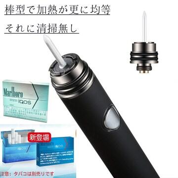 アイコス 互換品 専用ヒーティングロッド 棒型発熱プレート
