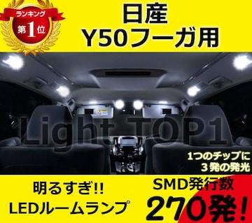 Y50フーガ日産用ルームランプセットLED
