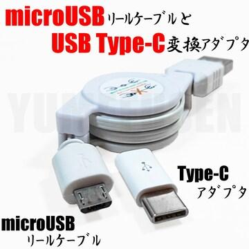 アンドロイドの充電に◎USB Type-C変換アダプタとmicroUSBリールケーブルセット