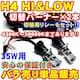 H4ハイロー切替HIDバーナー2本35W12V4300K【エムトラ