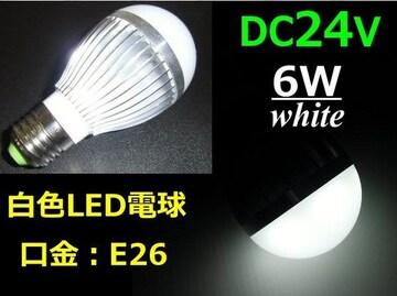 作業灯で大活躍!DC24V 6W 白色 LED電球 口金:E26/照明ライト