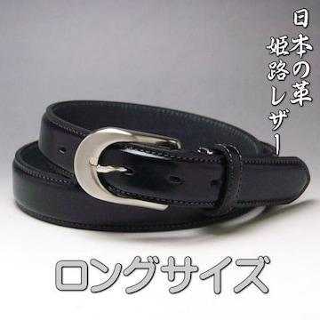 姫路レザー 本革 ビジネス ベルトロング52ブラック