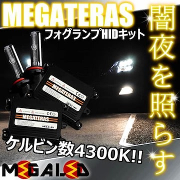 mLED】ランドクルーザーシグナス100/フォグランプHIDキット/H3/4300K