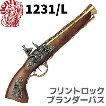 DENIX 1231/L フリントロック ブランダーバス モデルガン 模造 銃 ガン ピストル