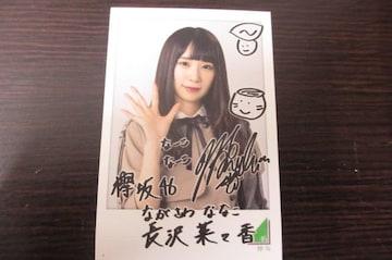 欅坂46 ローソンくじ スピードくじ 長沢菜々香 フォトカード ローソン 制服
