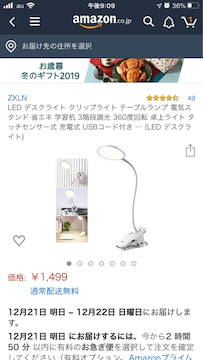LED デスクライト クリップライト テーブルランプ 電気スタンド