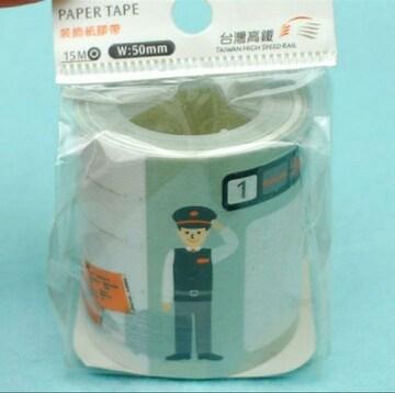 台湾高速鉄道ペーパーテープマスキングテープ新幹線台灣高鐵鉄道