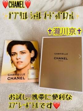 送料込ラスト/新品/大人気/CHANEL/シャネル/ガブリエル/香水/正規品