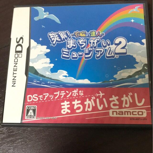 任天堂DSまちがいミュージアム2  < ゲーム本体/ソフトの
