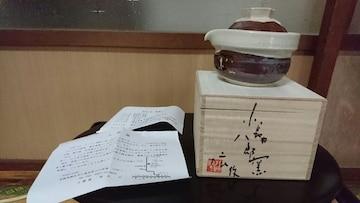 諫早…小長井町→八朗窯→外唐津→文字刻み宝瓶…共箱