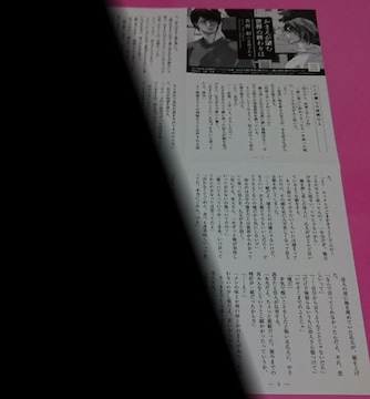 菅野彰 おまえが望む世界の終わりは 購入特典ペーパー