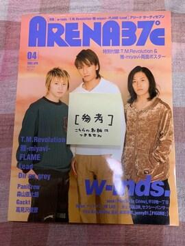 ★【切抜き】ARENA37℃ 2005.4/東京事変・鈴木亜美
