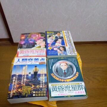 プラチナエディションと、人間交差点4冊まとめ売り
