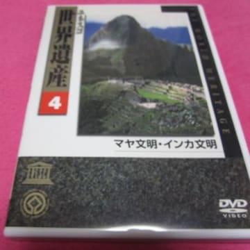 【新品DVD】 ユネスコ世界遺産4 マヤ文明・インカ文明