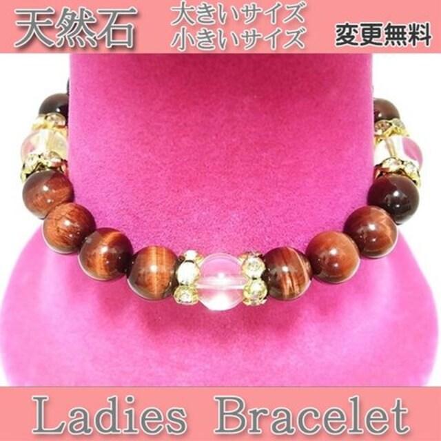 レッドタイガーアイ&水晶ブレスレット数珠サイズ変更無料 < 女性アクセサリー/時計の