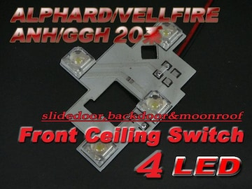 アルファード・ヴェルファイア 20系 天井スイッチLED ピン