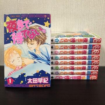 夜まで待てない。全巻 1-8巻+やっぱり夜まで待てない。太田早紀