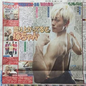 2016年3/12 日刊スポーツ サタジャニ★A.B.C-Z エビ 塚田僚一
