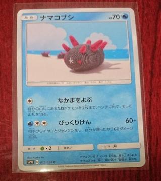 ポケモンカード たね ナマコブシ SM9b 013/054 254