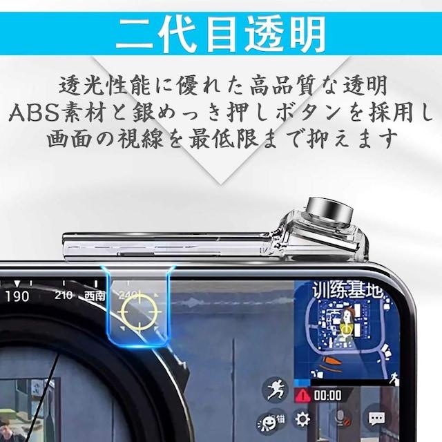 荒野行動 PUBG Mobile コントローラー 透明 < 家電/AVの