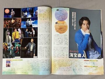 海宝直人◆STAGE SQUARE vol.42 切り抜き 2P 抜無 12/27発売