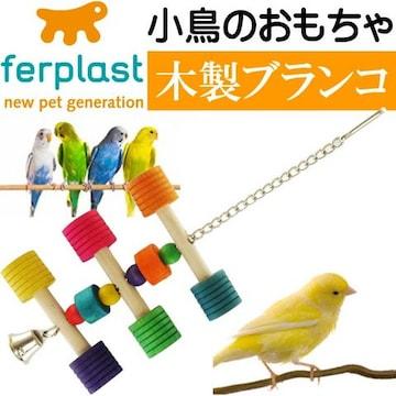鳥のおもちゃ木製ブランコPA4091バードトイ Fa328