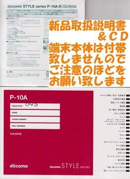メール便送料込♪ ドコモ 新品 P-10A用 取扱説明書&CD
