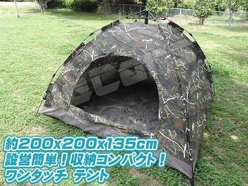 設営簡単 ドームテント 1〜4人用 200cm×200cm 迷彩カラー