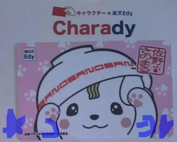さのまる Charady キャラクター楽天Edyカード 新品 ゆるキャラ