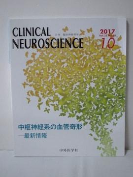 CLINICAL NEUROSCIENCE 2017年10月号 中外医学社