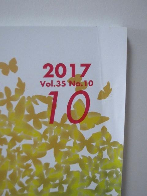 CLINICAL NEUROSCIENCE 2017年10月号 中外医学社 < 本/雑誌の