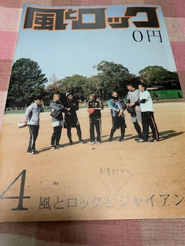 ★1冊/風邪とロック 2012.4