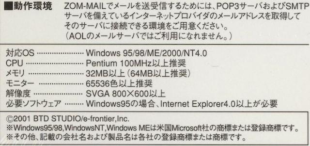 ★男のメール★ゾンビ育成型インターネットメール★ < PC本体/周辺機器の